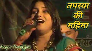 तपस्या की महिमा   Tapsya Bhajan   Live   Singer Prachi Jain  