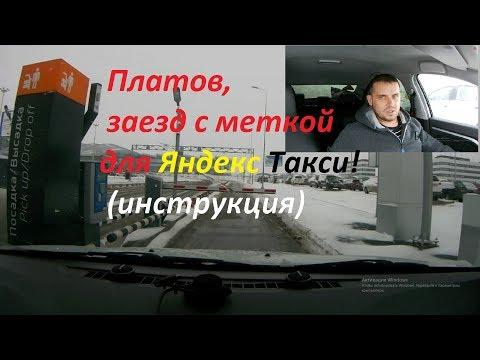 Аэропорт Платов, заезд без ограничений по времени для Яндекс Такси!