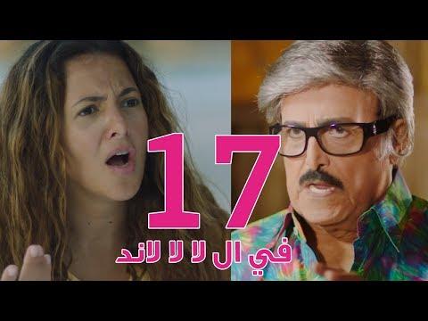 مسلسل في ال لا لا لاند - الحلقه السابعة عشر | Fel La La Land - Episode 17