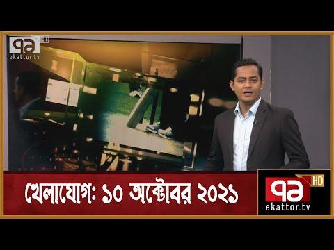খেলাযোগ, ১০ অক্টোবর ২০২১   Sports News   ICC T-20 world Cup   Khelajog   Ekattor TV