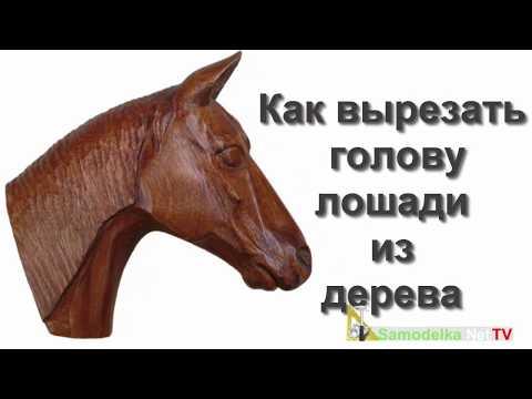 Как сделать лошадь из бревен своими руками