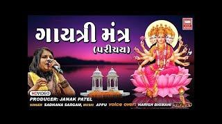 Gayatri Mantra |  गायत्री मंत्र परिचय |