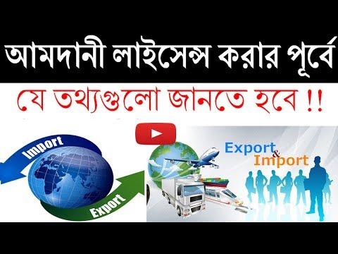 ইমপোর্ট লাইসেন্স করার নিয়ম - Bangladesh Export import Licence