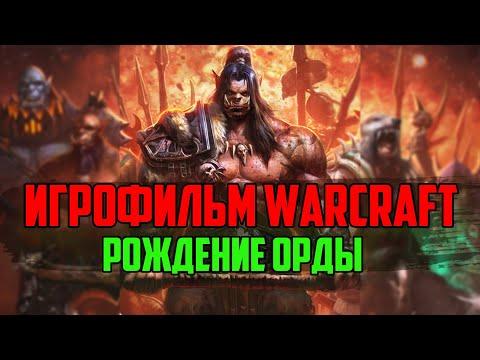 """Полная История Орков: Игрофильм Warcraft - По Мотивам Книги """"Рождение Орды''"""