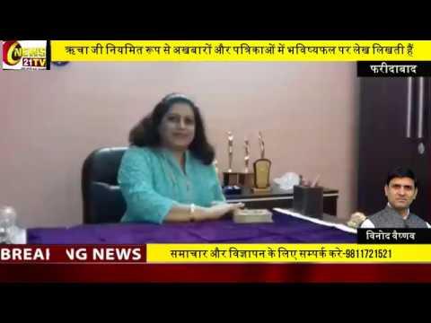 ऋचा चुटानी टैरो कार्ड रीडर और नुमेरोलॉजिस्ट से News21tv  की खास-बातचीत (फरीदाबाद )