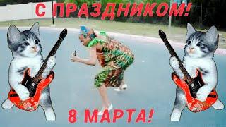 Веселое, прикольное и оригинальное видео поздравление с 8 МАРТА! С праздником Милые Дамы!
