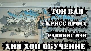 Хип хоп Обучение. Выпуск 2. Тон Вап, Крисс Кросс, Раннинг Мэн.