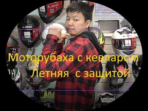 Мотокуртка/моторубаха флисовая Sweep Manitou с защитой от Flipup.ru
