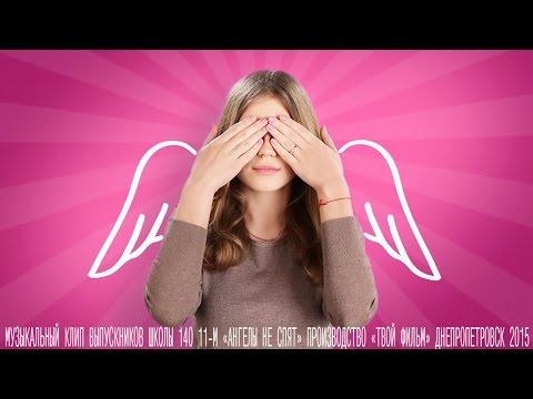 Выпускной клип 2015 'Ангелы не спят' Школа 140 11-М - Лучшие приколы. Самое прикольное смешное видео!