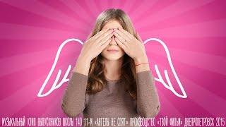 Выпускной клип 2015 'Ангелы не спят' Школа 140 11-М