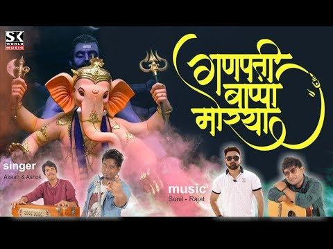 ganpati-bappa-morya-(2019)||-sunil-rajat||-azaan-&-ashok||-new-ganpati-song