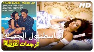 آه اسطنبول الجميلة | فيلم تركي الحلقة كاملة (مترجمة بالعربية)