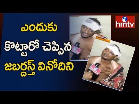 అసలేమీ జరిగిందో వివరించిన జబర్దస్త్ ఫేమ్ వినోదిని  | Telugu News | hmtv