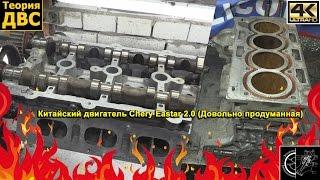 Теория ДВС: Китайский двигатель Chery Eastar 2.0 (Довольно продуманная конструкция)