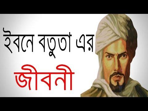 ইবনে বতুতার জীবনী IBN Battuta Biography In Bangla | Documentary Of Ibn Battuta .