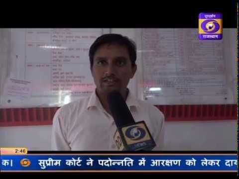 26 SEP 2018 2 30 PMSBY Jaipur