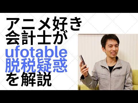 アニメ制作会社「ufotable」脱税額は4億円!被災地チャリティーにも不正疑惑!放送中の鬼滅やFate映画はどうなる!?【疑惑から確定へ】