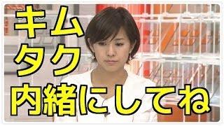椿原慶子アナがキムタクと密会。フジテレビの看板女子アナが既婚者と深...
