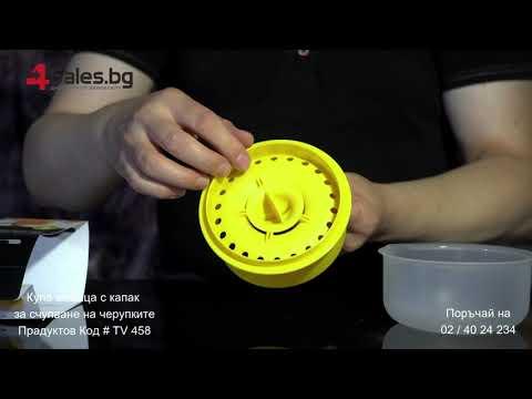 Уред за разделяне на жълтъци от белтъци на яйцата TV458 9