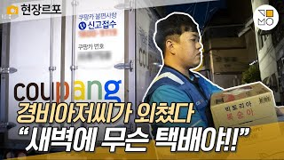 """쿠팡 새벽 배송, 베테랑 쿠팡맨의 한마디 """"후회돼요"""" [현장르포]"""