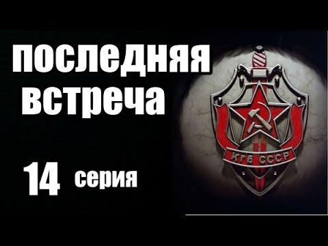 Шпионский Фильм оТайне Друзей. 14 серия из 16 (дектектив, боевик, риминальный сериал)