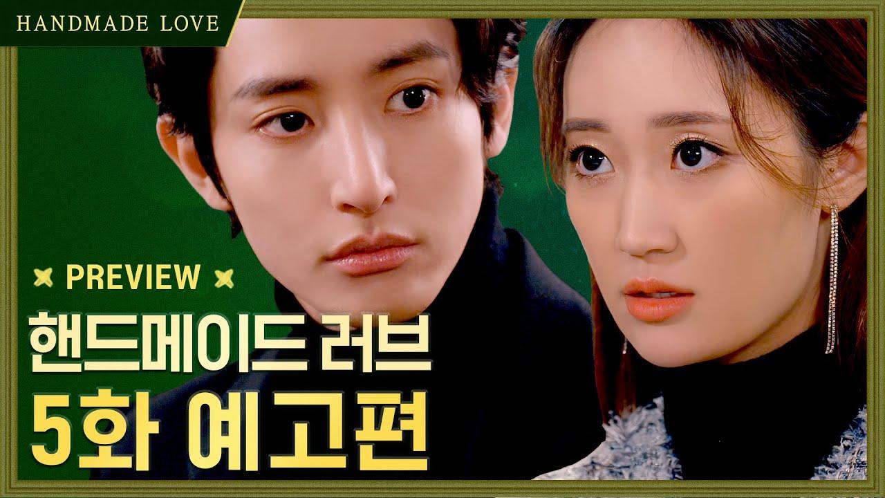 성깔있는 손님의 방문   [핸드메이드 러브] EP.05 예고편   Mini Drama : Handmade Love EP.05 Preview