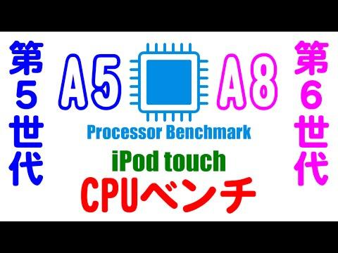 iPod touch(第5世代)と第6世代のベンチマーク結果 - iPod touch 5th Gen vs 6th Gen - Processor Benchmark