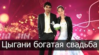 цыгани свадьба и цыгани клип, цыгани зажигают.