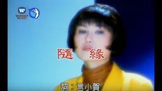 江蕙 Jody Chiang - 隨緣 (官方完整KARAOKE版MV)