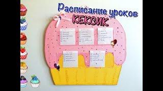 DIY Школьное расписание уроков КЕКСИК / Своими руками