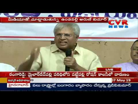 Undavalli Arun Kumar Press Meet LIVE | Vijayawada | CVR News