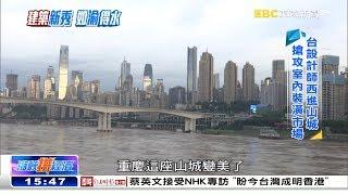 台設計師西進重慶 「接地氣」行銷創意《海峽拚經濟》