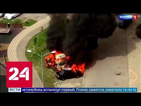 Четыре машины сгорели в Новой Москве: авто взорвалось во время ремонта - Россия 24