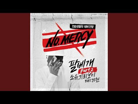 Pillow (팔베개) (feat.KIHYUN (기현)