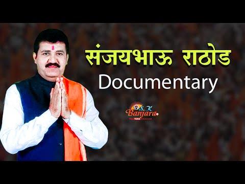 Sanjaybhau Rathod Documentary