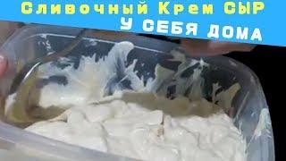 Домашний Сливочный Крем Сыр (Крем Чиз) для Торта. Рецепты сыра Филадельфия, Маскарпоне из ряженки;)
