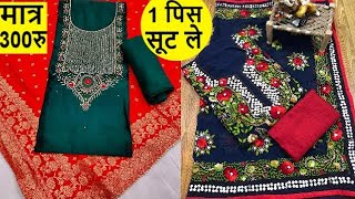 करवाचौथ SPECIAL ,GST FREE ,1 पिस ले घर बैठे,3 हजार वाला 300 में ,PARTY WEAR ,BOUTIQUE COLLECTION