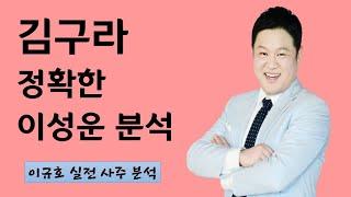 김구라 - 정확한 이성운 분석(사주/운세)