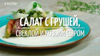 Салат с запеченной свеклой, грушей и козьим сыром [Рецепты от Рецептор]