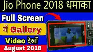 Jio Phone धमाका - 1 मई 2018 Rotate Videos In Jio Phone | Full Screen में Gallery Videos देखों