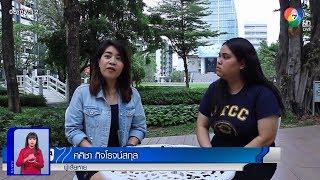 ความเกลียดฉบับออนไลน์ ตอน 2 - NEWSTERS มหาวิทยาลัยหอการค้าไทย