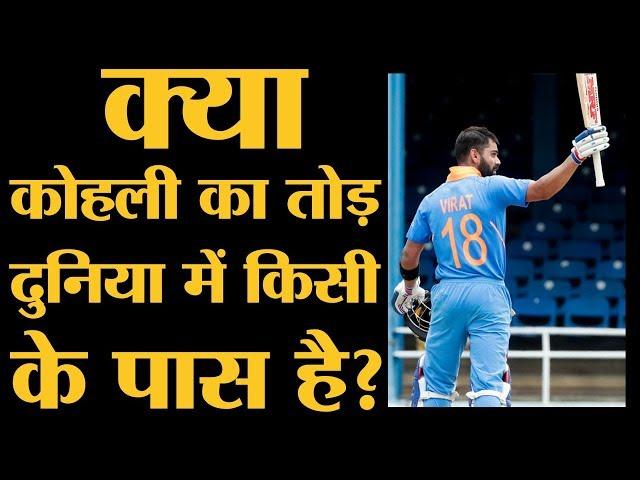 Virat Kohli ने West Indies को चित्त कर दिया, Sachin के रिकॉर्ड से बस 6 शतक दूर | India Vs WI 3rd ODI
