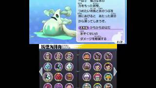 3DS Youkai Watch Cheats Real And Works