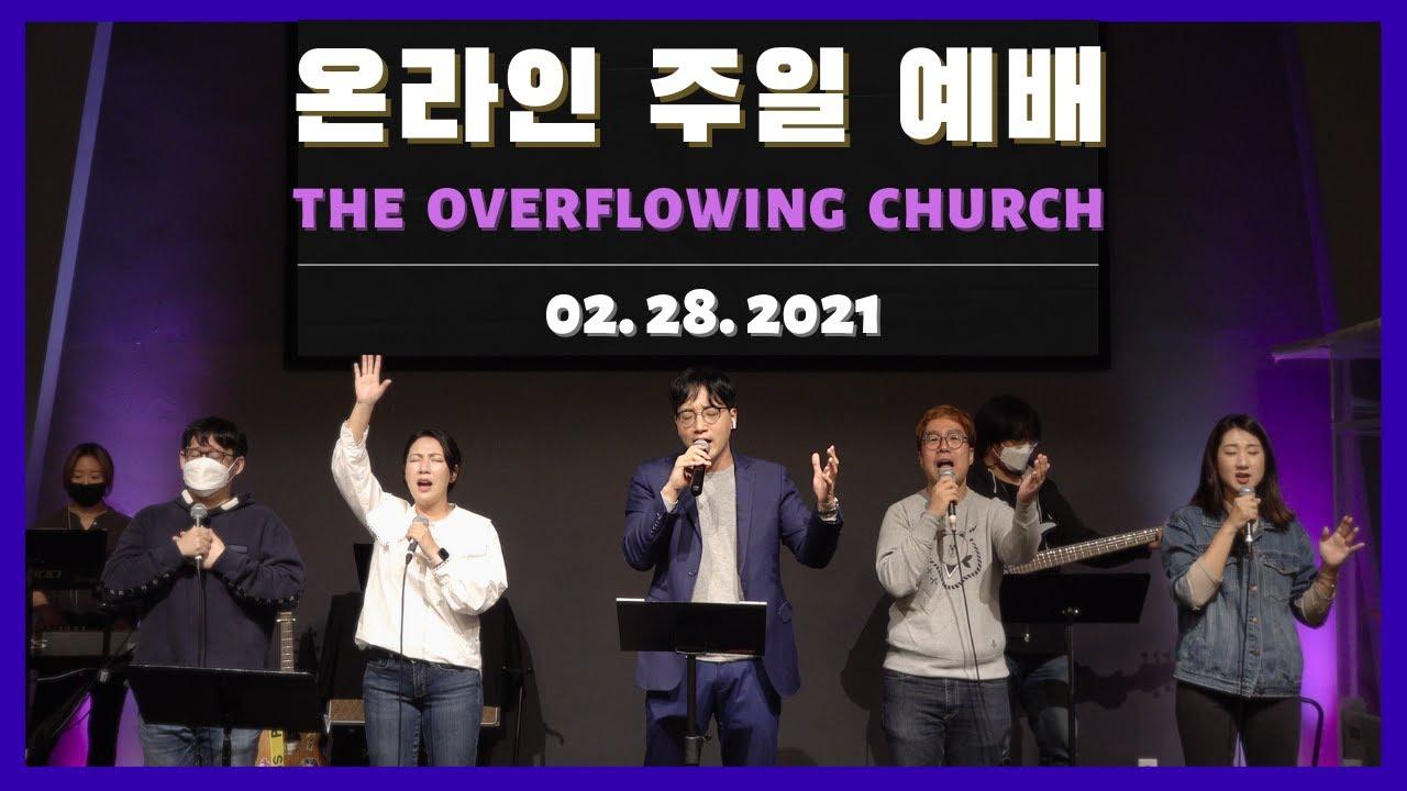 02.28.2021 | 오버플로잉교회 | 온라인 주일 예배 | with 김충만 목사