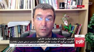 MEHWAR: Afghanistan's Foreign Policy Discussed/محور: سیاست خارجی افغانستان