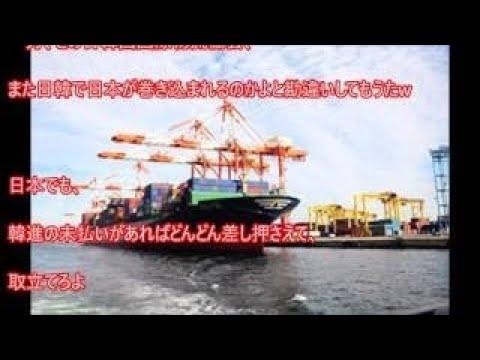 """【韓国 経済 最新 情報】 """"日本港湾の入港拒否""""で韓国船が『外洋で立ち往生する』喜劇が発生。韓国側は見苦しい要請を続けている模様"""