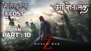 I LOST the Game | World War Z in JAPAN Part 10 | PC Gameplay in hindi | हिंदी में