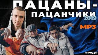 Блатная музыка 2019: Нурминский, ЛИТВИНЕНКО, новый шансон, русский криминал | Бэндо
