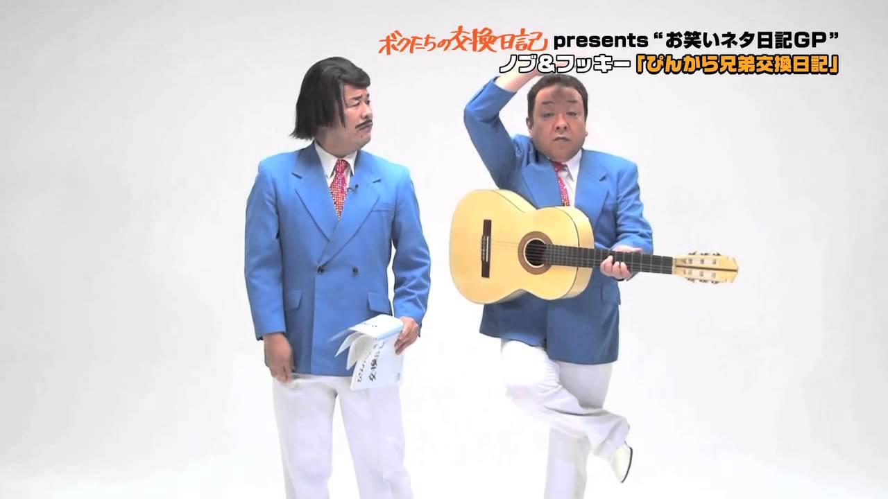 お笑いネタ日記グランプリ ノブ&...
