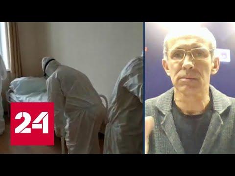 В двух городах на Ямале ежедневно фиксируются целые очаги заражения коронавирусом - Россия 24
